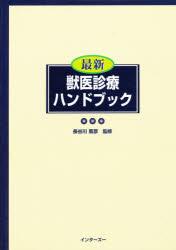 ◆◆最新獣医診療ハンドブック / 長谷川篤彦/監修 / インターズー