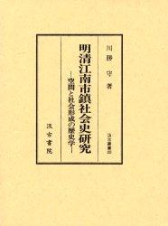 ◆◆明清江南市鎮社会史研究 空間と社会形成の歴史学 / 川勝守/著 / 汲古書院
