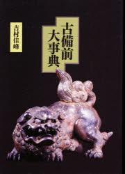 ◆◆古備前大事典 影印 / 吉村佳峰/〔編〕著 / 吉備人出版