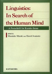 ◆◆Linguistics In search of the human mind A festschrift for Kazuko Inoue / 村木正武/編 岩本遠億/編 / 開拓社