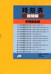 ◆◆時刻表復刻版 終戦直後編 / JTBパブリッシング
