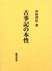◆◆古事記の本性 / 中村啓信/著 / おうふう