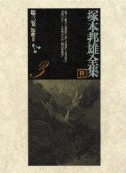 ◆◆塚本邦雄全集 第3巻 / 塚本邦雄/著 / ゆまに書房