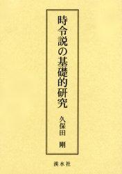 ◆◆時令説の基礎的研究 / 久保田剛/著 / 渓水社