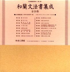 ◆◆和蘭文法書集成 全16巻 / ゆまに書房