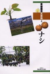 ◆◆果樹園芸大百科 4 / 農文協/編 / 農山漁村文化協会
