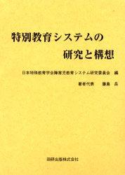 ◆◆特別教育システムの研究と構想 / 日本特殊教育学会障害児教育システム研究委員会/編 / 田研出版