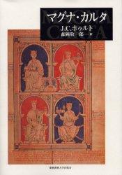 ◆◆マグナ・カルタ / J.C.ホゥルト/著 森岡敬一郎/訳 / 慶応義塾大学出版会