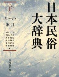 ◆◆日本民俗大辞典 下 / 福田アジオ/〔ほか〕編 / 吉川弘文館