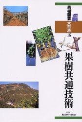 ◆◆果樹園芸大百科 18 / 農文協/編 / 農山漁村文化協会