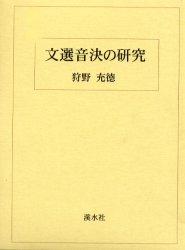 ◆◆文選音決の研究 / 狩野充徳/著 / 渓水社