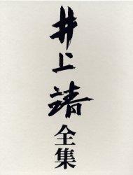 ◆◆井上靖全集 別巻 / 井上靖/著 / 新潮社