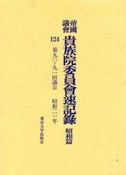 ◆◆帝国議会貴族院委員会速記録 昭和篇124 / 貴族院/〔著〕 / 東京大学出版会