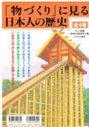 ◆◆「物づくり」に見る日本人の歴史 4巻セット / 西ケ谷恭弘/監修 / あすなろ書房