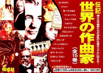 ◆◆伝記世界の作曲家 15巻セット / パム・ブラウン/ほか著 / 偕成社