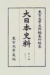 ◆◆大日本史料 第5編之31 / 東京大学史料編纂所/編纂 / 東京大学史料編纂所