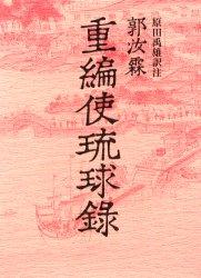 ◆◆重編使琉球録 / 郭汝霖/〔著〕 原田禹雄/訳注 / 榕樹書林