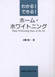◆◆わかる!できる!ホーム・ホワイトニング / 近藤隆一/著 / 医歯薬出版
