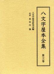 ◆◆八文字屋本全集 第22巻 / 八文字屋本研究会/編 / 汲古書院