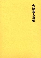 ◆◆台湾蕃人事情 復刻版 / 伊能嘉矩/著 粟野伝之丞/著 / 草風館