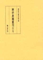 ◆◆禅学典籍叢刊 第10巻上 影印 / 柳田聖山/共編 椎名宏雄/共編 / 臨川書店
