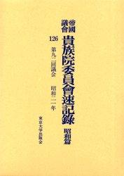 ◆◆帝国議会貴族院委員会速記録 昭和篇126 / 貴族院/〔著〕 / 東京大学出版会