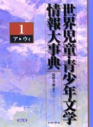 ◆◆世界児童・青少年文学情報大事典 第1巻 / 藤野幸雄/編訳 / 勉誠出版