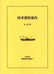 ◆◆近代欧米渡航案内記集成 7 復刻 / 林 富平 / ゆまに書房