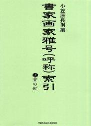 ◆◆書家画家雅号〈呼称〉索引 上 / 小笠原長則/編 / 日本地域社会研究所