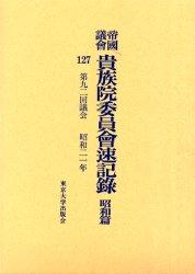 ◆◆帝国議会貴族院委員会速記録 昭和篇127 / 貴族院/〔著〕 / 東京大学出版会