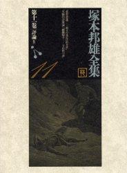 ◆◆塚本邦雄全集 第11巻 / 塚本邦雄/著 / ゆまに書房