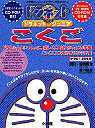 ◆◆CD-ROM ドラネットジュニア こくご / 小学館