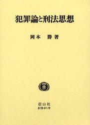 ◆◆犯罪論と刑法思想 / 岡本勝/著 / 信山社出版