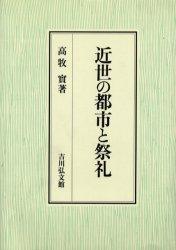 ◆◆近世の都市と祭礼 / 高牧実/著 / 吉川弘文館