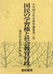 ◆◆小川利夫社会教育論集 第3巻 / 小川利夫/著 / 亜紀書房