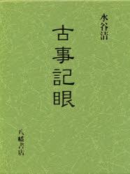◆◆古事記眼 / 水谷 清 / 八幡書店