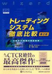 ◆◆トレーディングシステム徹底比較 第2版 / L.N.ケストナー 柳谷 雅之 / パンローリング