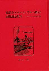 ◆◆北部カメルーン・フルベ族の民間説話集5 / 江口 一久 / 中西印刷(株)