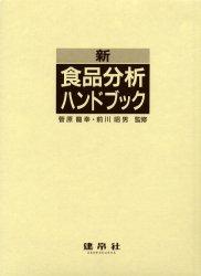 ◆◆新食品分析ハンドブック / 菅原竜幸/監修 前川昭男/監修 / 建帛社