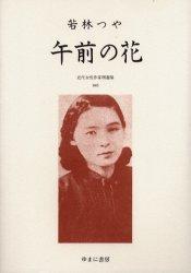 ◆◆近代女性作家精選集 045 復刻 / 尾形明子/監修 / ゆまに書房