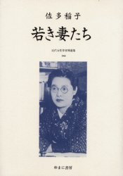 ◆◆近代女性作家精選集 048 復刻 / 尾形明子/監修 / ゆまに書房