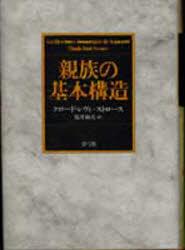 ◆◆親族の基本構造 / クロード・レヴィ=ストロース/著 福井和美/訳 / 青弓社