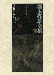 ◆◆塚本邦雄全集 第7巻 / 塚本邦雄/著 / ゆまに書房