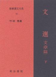 ◆◆新釈漢文大系 93 / 竹田 晃 / 明治書院
