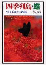 ◆◆四季列島・蝶 小さな生命の生存戦略 / 大屋厚夫/著 / 出版芸術社