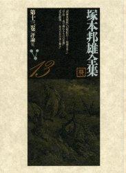◆◆塚本邦雄全集 第13巻 / 塚本邦雄/著 / ゆまに書房