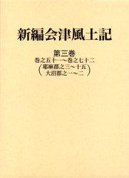 ◆◆新編会津風土記 第3巻 / 歴史春秋出版