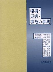 ◆◆環境・災害・事故の事典 / 平野敏右/編集代表 / 丸善