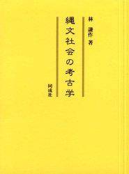 ◆◆縄文社会の考古学 / 林謙作/著 / 同成社