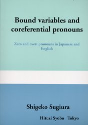 ◆◆Bound variables and coreferential pronouns Zero and overt pronouns in Japanese and English / 杉浦滋子/著 / ひつじ書房